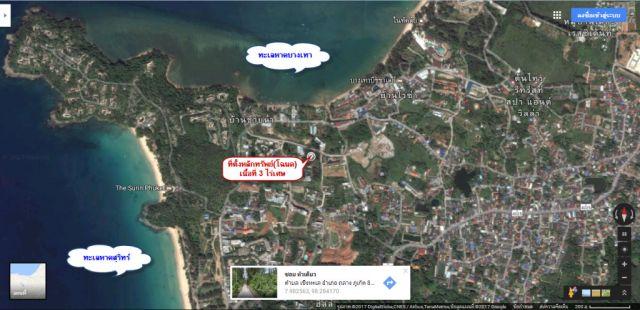 ขายที่ดินใกล้ทะเลหาดสุรินทร์-บางเทา เนื้อที่ 3 ไร่ ขาย 35 ล้านต่อไร่