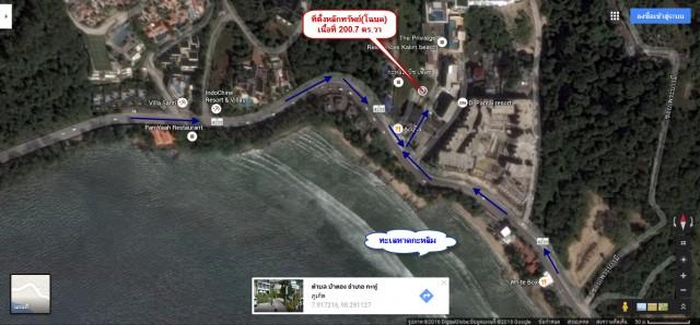 ขายที่ดินใกล้หาดกะหลิมป่าตองหน้าคอนโดThe Privilege เนื้อที่ 71 ตร.วา ขาย 12 ล้าน