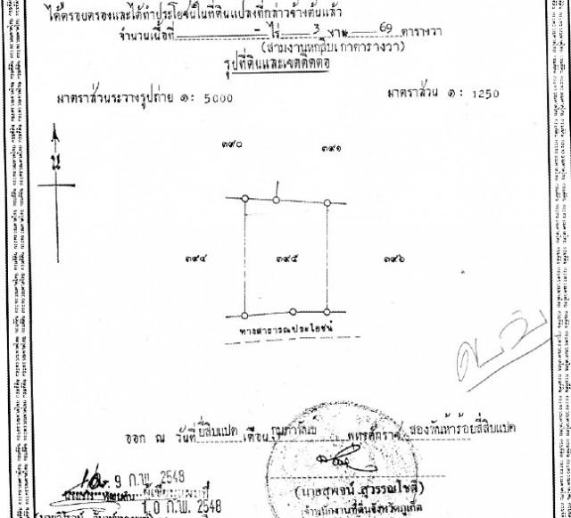 ขายที่ดินซีวิว ในซ.สุขสันต์ 2 ราไวย์ เนื้อที่  369 ตร.วา ขาย 13.5 ล้าน