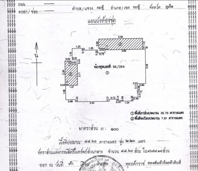 ขายห้องชุดใน The Royal Place2 สี่แยกบายพาสชั้น.2เนื้อที่44.6ตร.มขาย2.39ล้าน