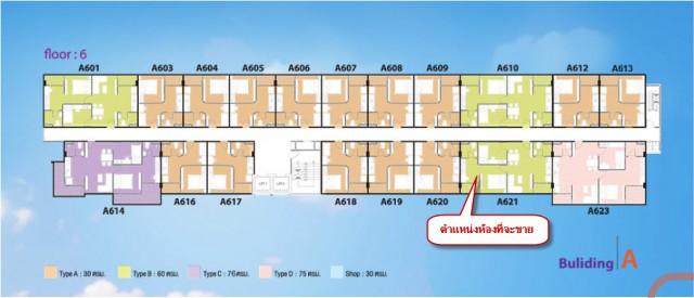 ขายห้องชุดในพลัส 2 คอนโดกะทู้ ภูเก็ต ชั้นที่.6 เนื้อที่ 60.05 ตร.ม ขาย 3 ล้าน