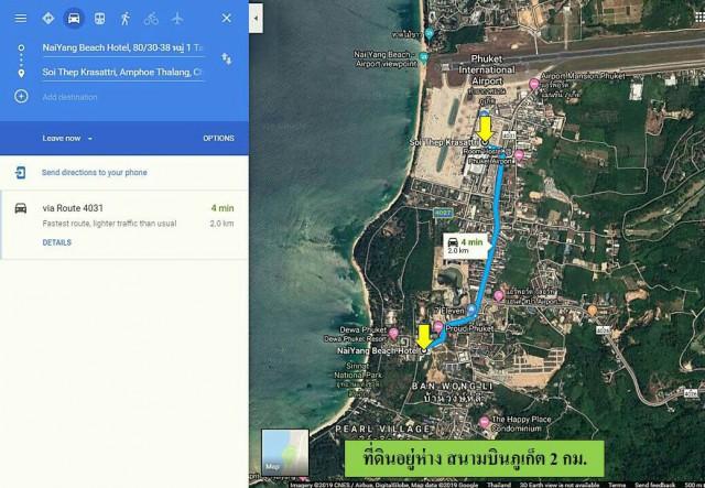 ขายที่ดินถลางใกล้ทะเลหาดในยางซอย 2 เนื้อที่ 6 ไร่ ขาย 30 ล้านต่อไร่