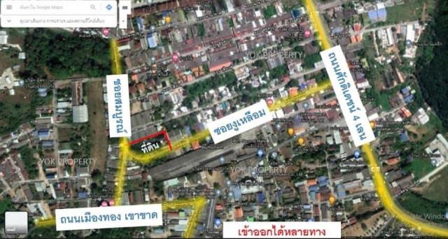ขายทึ่ดินวิชิตในซอยงูเหลือม เมืองทอง-บ่อแร่ ภูเก็ตเนื้อที่ 1ไร่เศษrพิเศษ 11 ล้าน
