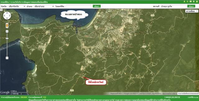 ขายที่ดินซีวิวป่าตองใกล้ปางช้างป่าตอง ภูเก็ต เนื้อที่ 150 ตร.วาลดพิเศษ 11.9 ล้าน